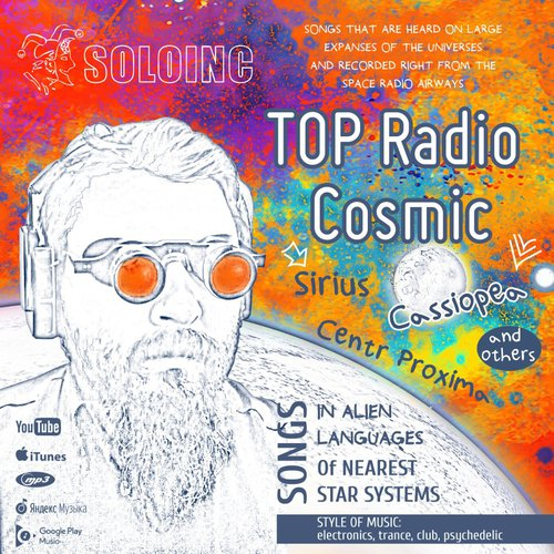 Top Radio Cosmic Солоинк Логик